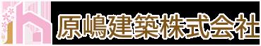 原嶋建築株式会社